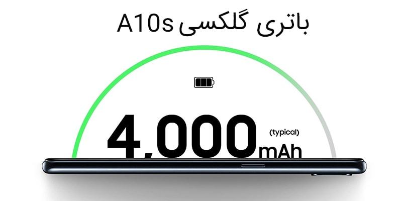 باتری گوشی گلکسی A10s