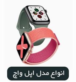 اپل واچ