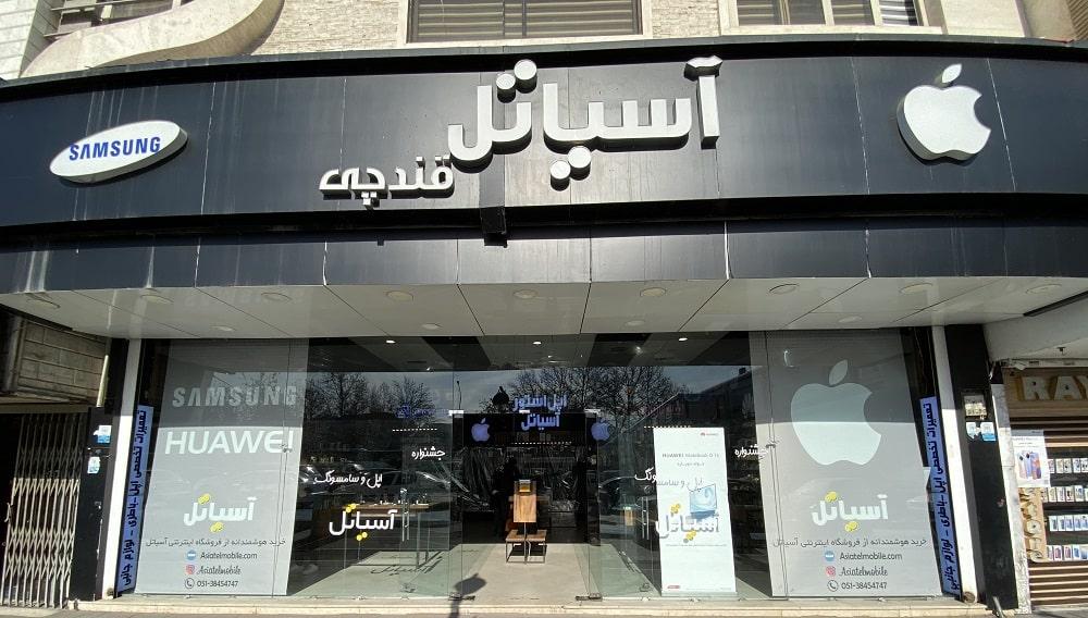 آدرس فروشگاه آسیاتل